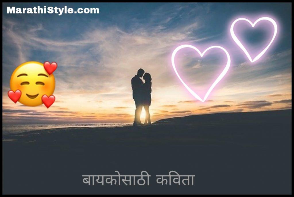 poem on husband wife relation in marathi