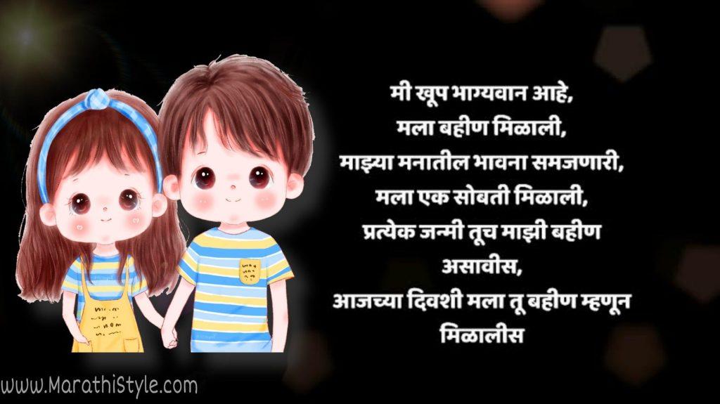sister birthday marathi