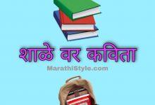 शाळा विषयी कविता | Mazi Shala Marathi Kavita