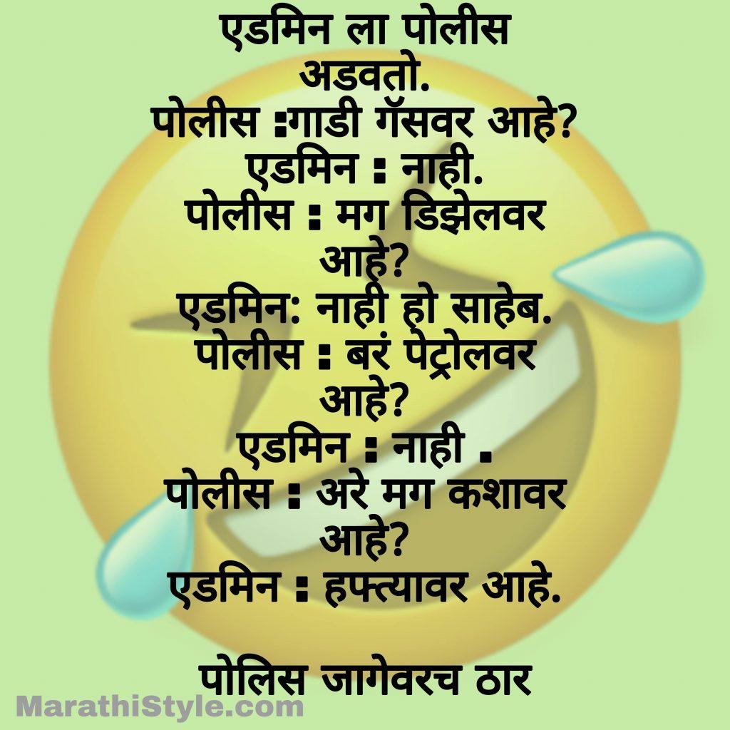 Whatsapp Jokes Marathi