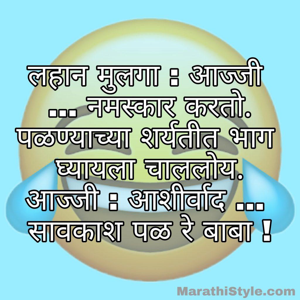 funny jokes in marathi for whatsapp