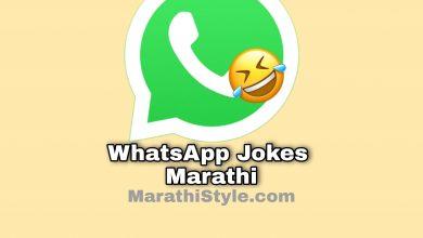 व्हाट्सएप जोक्स चुटकुले मराठी | Whatsapp Jokes Marathi