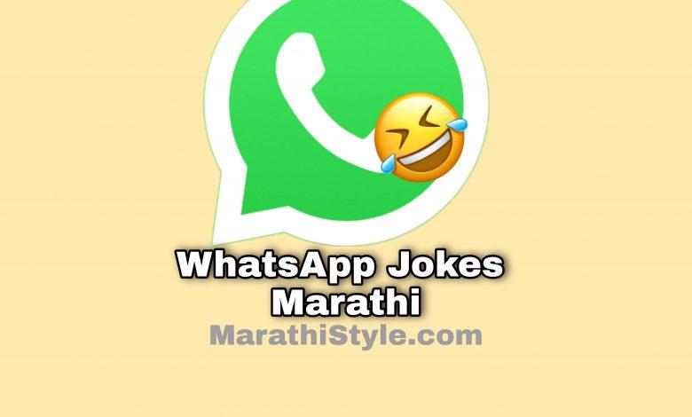 व्हाट्सएप जोक्स चुटकुले मराठी   Whatsapp Jokes Marathi