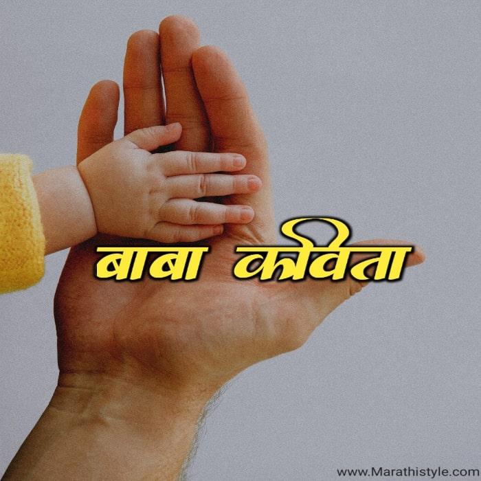 बाप मराठी कविता | Baap Kavita Marathi