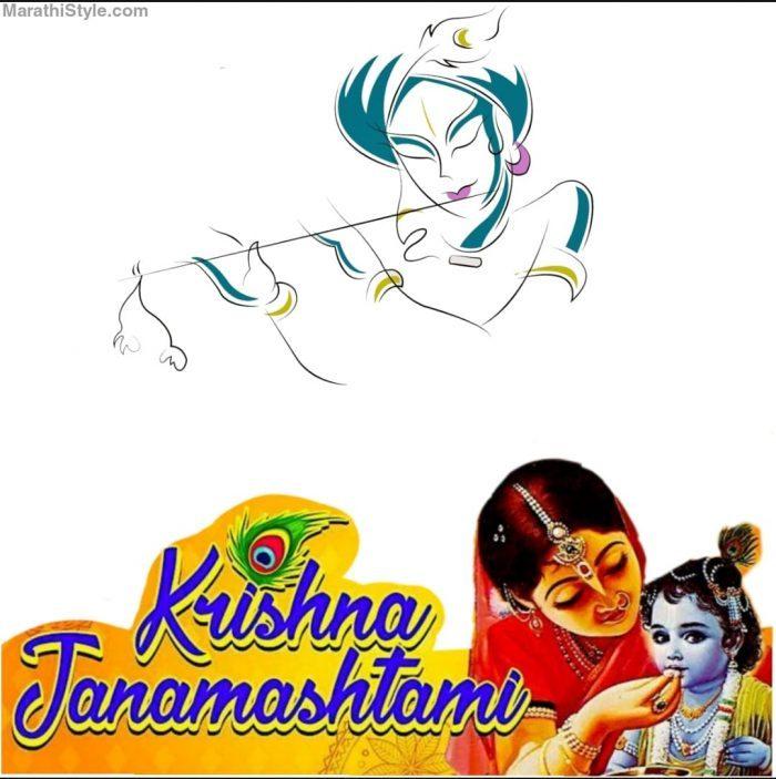 श्रीकृष्ण जन्माष्टमी मराठी शुभेच्छा   Krishna Janmashtami Wishes in Marathi