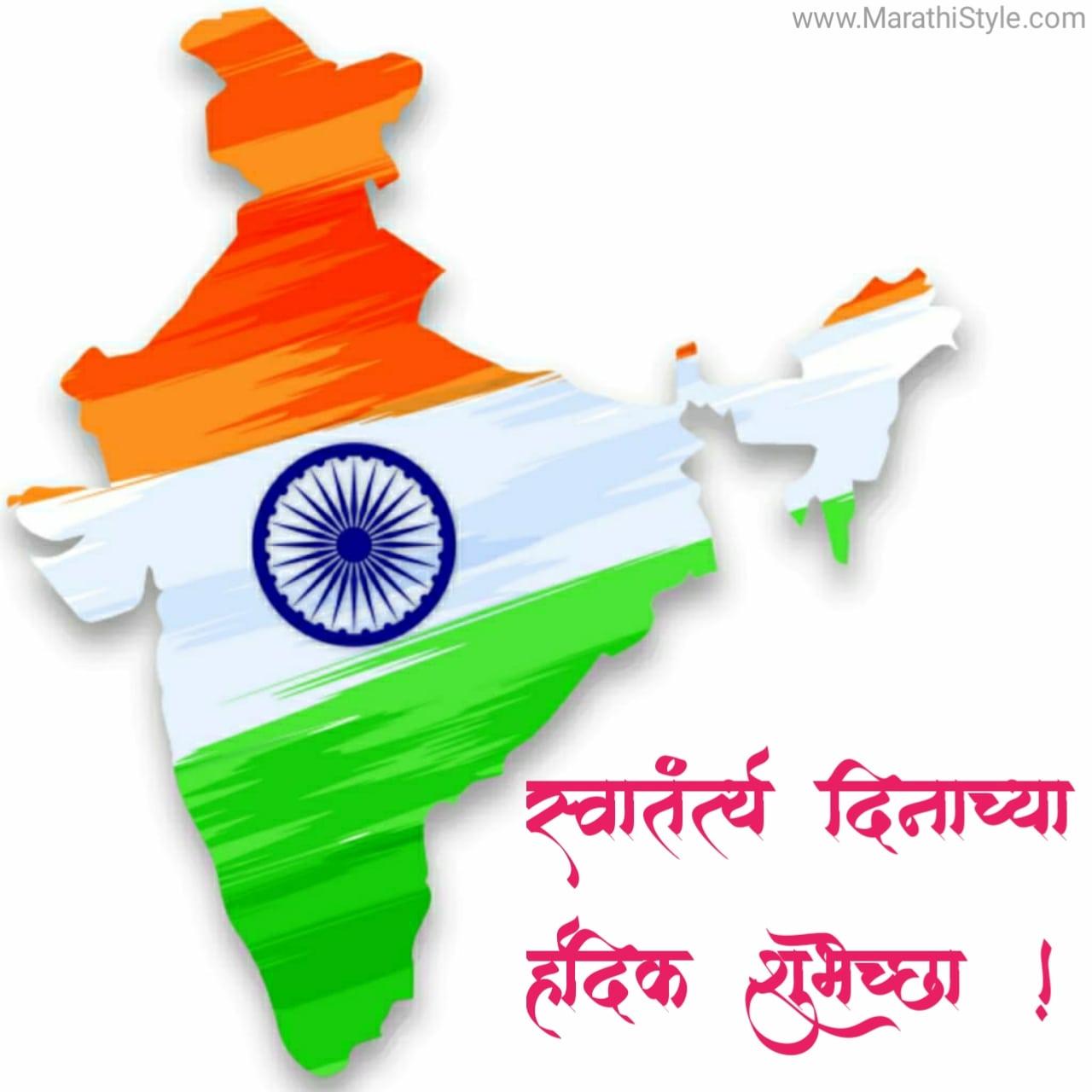 स्वातंत्र्य दिनाच्या हार्दिक शुभेच्छा   Happy Independence Day In Marathi