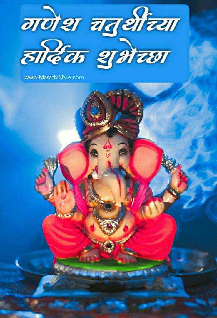 गणेश चतुर्थीच्या हार्दीक शुभेच्छा Ganesh Chaturthi Wishes in Marathi