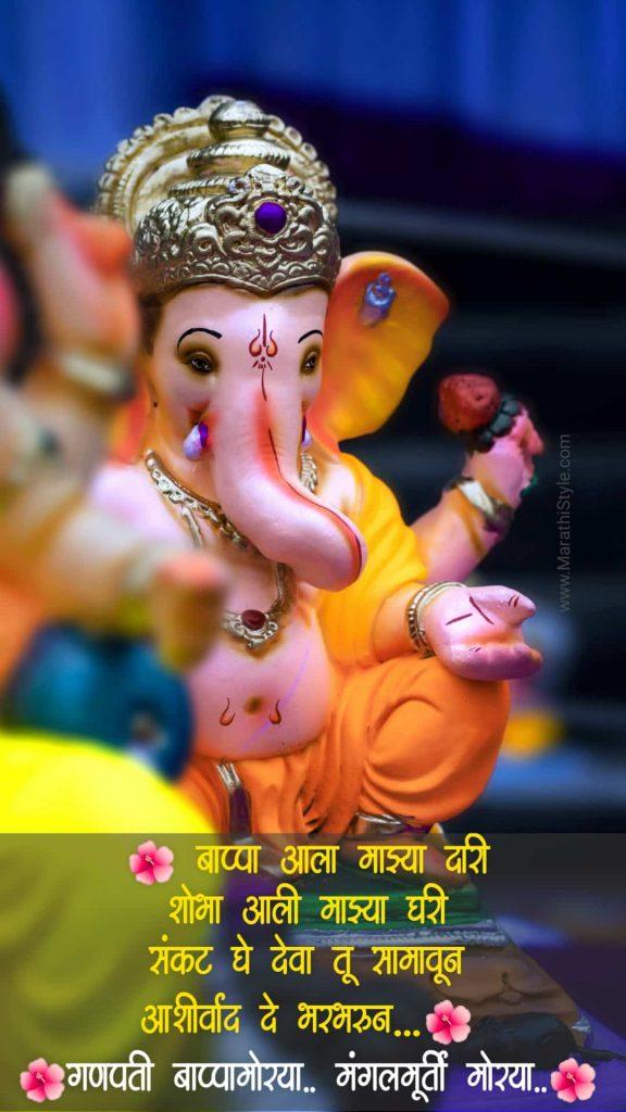 गणेश चतुर्थीच्या हार्दीक शुभेच्छा | Ganesh Chaturthi Wishes in Marathi